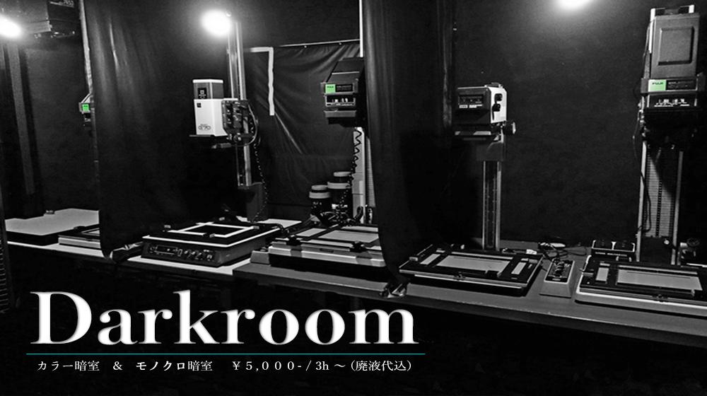 暗室でフィルムから自分で写真をプリントしてみませんか?